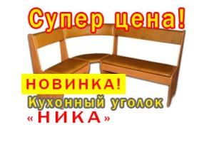 Кухонный угол Ника КМК
