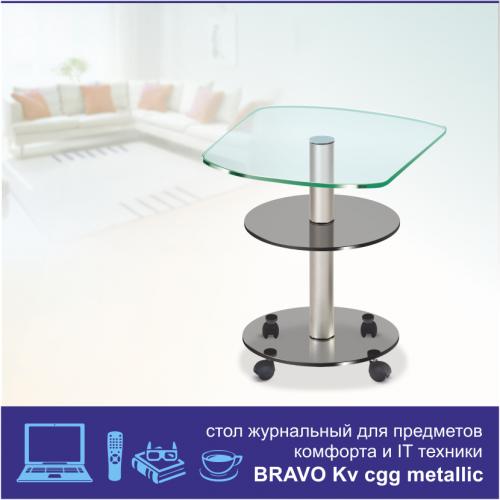 Журнальный стол из стекла Браво Кv cgg/мет