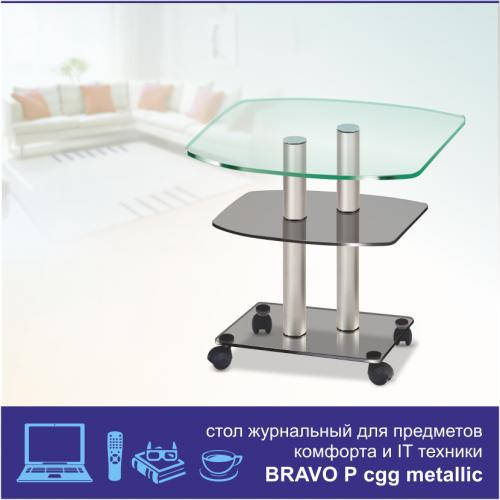 Журнальный стол из стекла Браво P cgg/мет